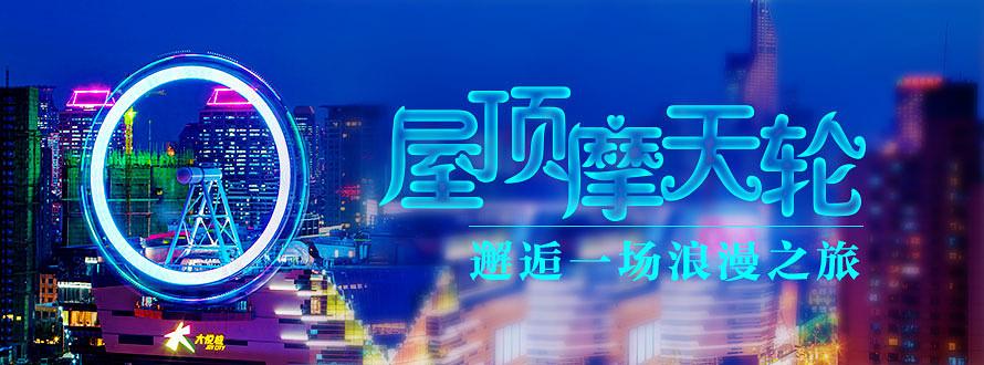 上海skyring摩天轮
