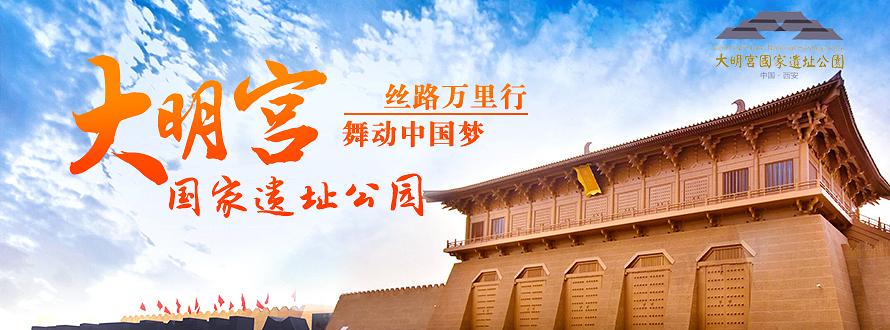 陕西大明宫(17年)