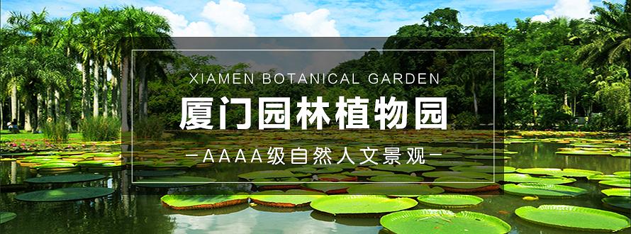厦门植物园