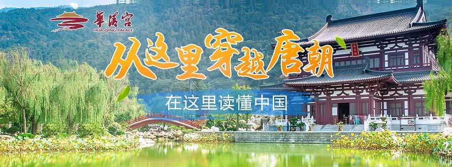 华清宫18年