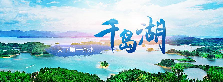 千岛湖7.26