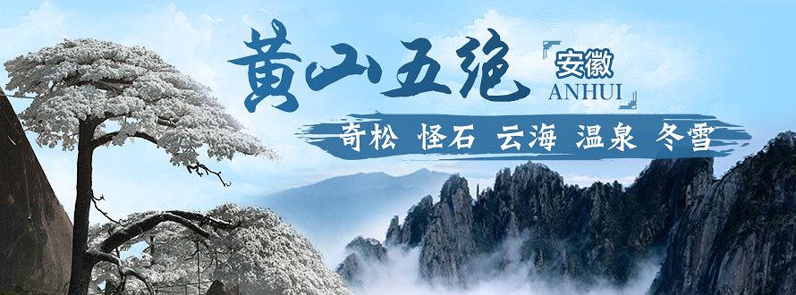 黄山风景区(冬季)