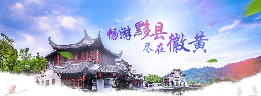 西递-徽黄年