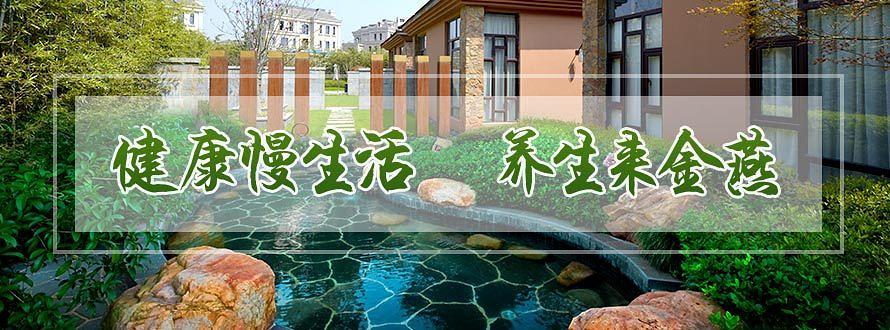 南昌金燕温泉