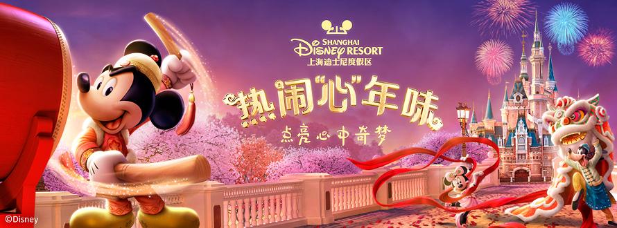 上海迪士尼乐园1月