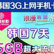 韩国7天5G上网卡