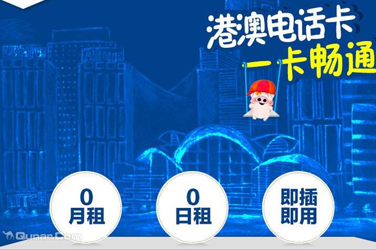 香港旅行麦兜手机卡旅游