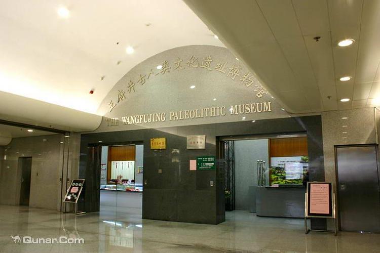 古人类文化遗址博物馆旅游