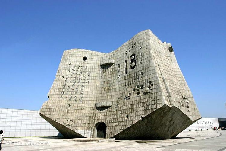 九一八历史博物馆旅游