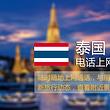 泰国电话上网卡
