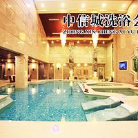 中信城洗浴会馆