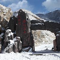 大柴旦雪山温泉