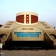坎儿井博物馆