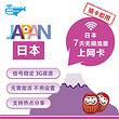roam2free日本7天无限高速上网卡