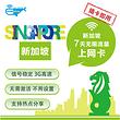 roam2free新加坡7天无限高速上网卡