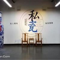 国玉陶瓷文化园