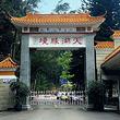 广州从化天湖旅游风景区