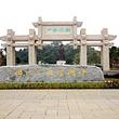 中国阳明文化园