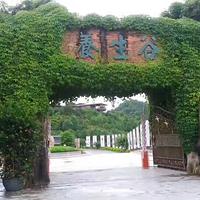 南寿峰健康产业园
