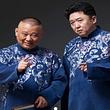 德云社三庆园剧场
