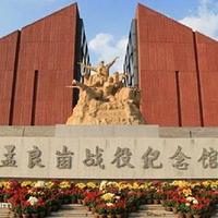 孟良崮战役纪念馆