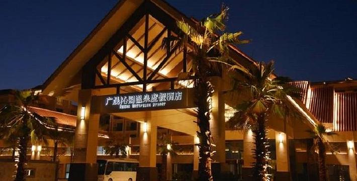 广晟沁园温泉度假酒店