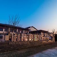 陕西太白山御龙湾温泉酒店