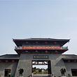 鄂王城生态文化园