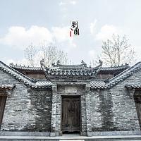 合肥刘园·古徽州文化园