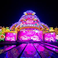 自贡·中华彩灯大世界