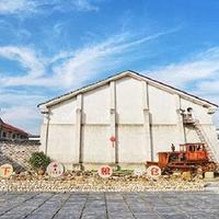 天下粮仓1949主题文化游览园