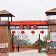 廉江市田园寨农业观光园