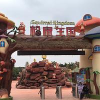 阳江松鼠王国乐园