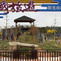 湛江市阳光玫瑰生态园