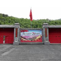 红色文化体验基地