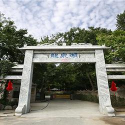 龙泉湖旅游度假风景区
