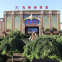 唐山市迁安九州浴乐宫