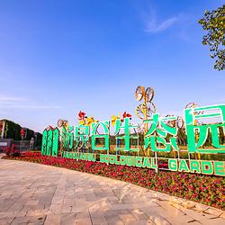 辽阳汤泉谷生态园