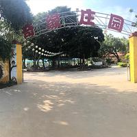 廉江市奇缘庄园