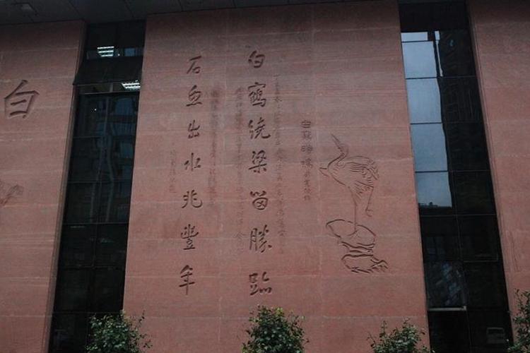 重庆白鹤梁水下博物馆旅游