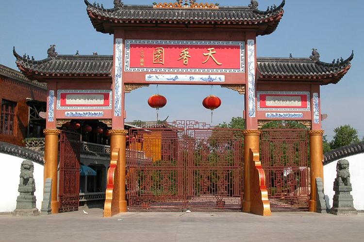 天香园旅游