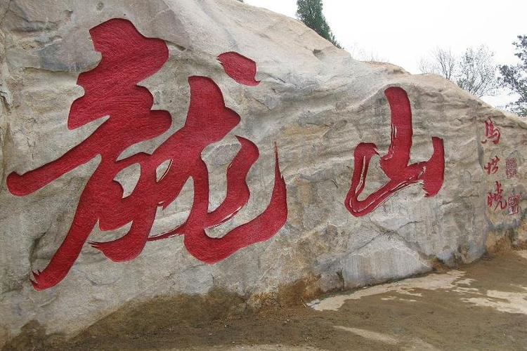 枣庄市滕州龙阳旅游区旅游