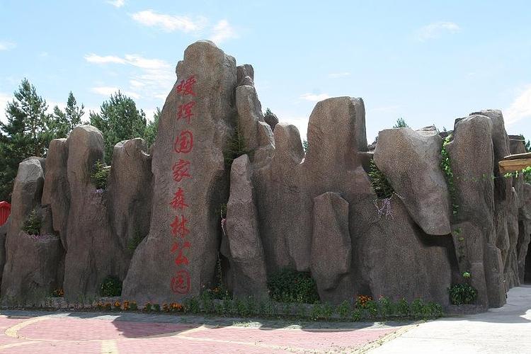 瑷珲国家森林公园旅游