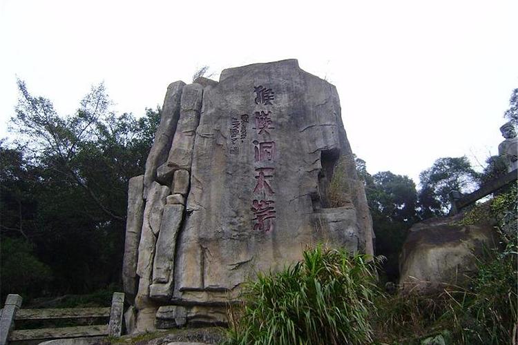 猴屿洞天岩旅游