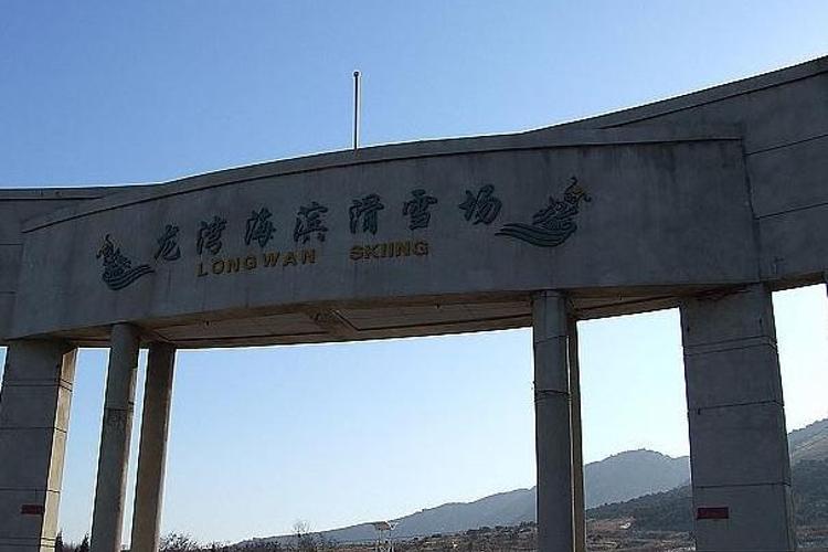 龙湾海滨滑雪场旅游