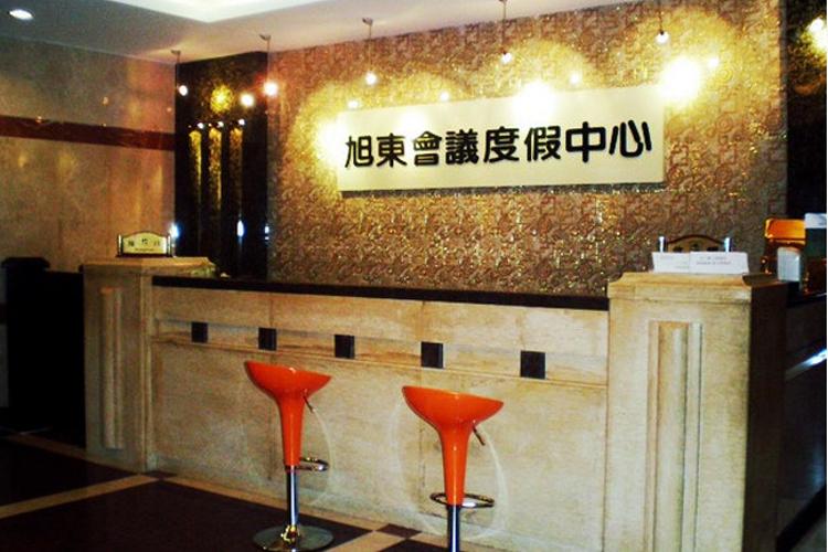 旭东国际会议度假中心旅游