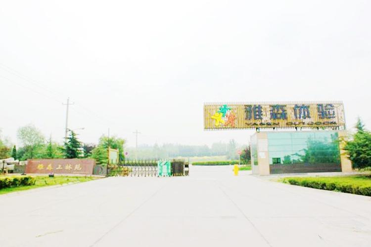 雅森体验教育中心旅游