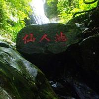 天山仙人谷
