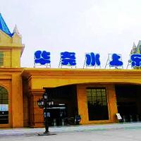 临汾尧庙海洋乐园
