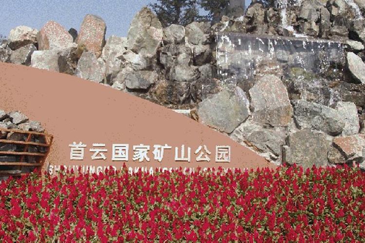 首云矿山公园旅游